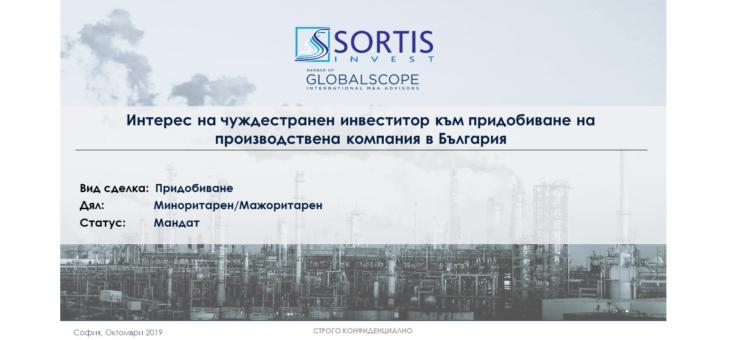 Интерес от чуждестранен инвеститор към производствени компании с оборот 10-80 млн. лв.